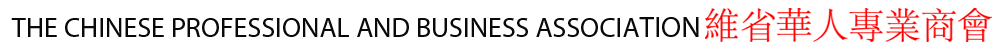 https://cpba.com.au/wp-content/uploads/2017/02/new-logochinese.png
