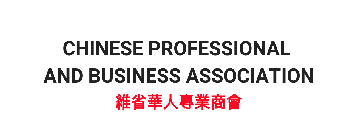 https://cpba.com.au/wp-content/uploads/2018/09/CHINESE-PROFESSIONAL-AND-BUSINESS-ASSOCIATION-5.png